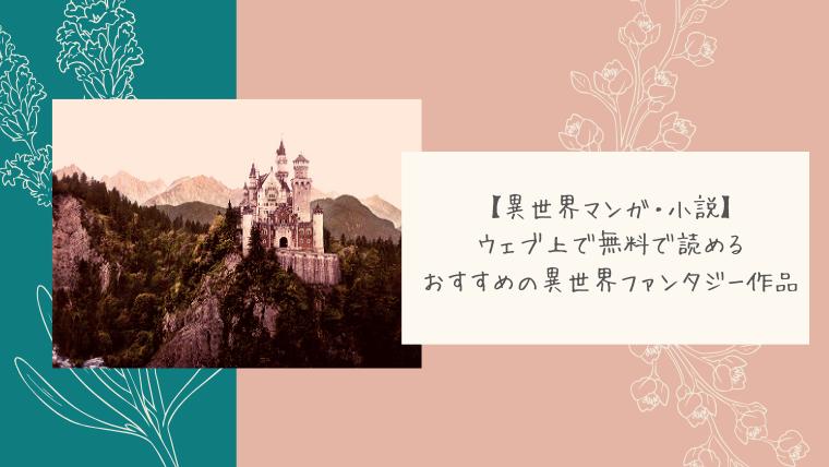 恋愛 小説 無料