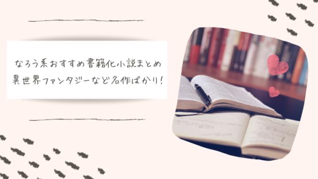 れん き し 小説